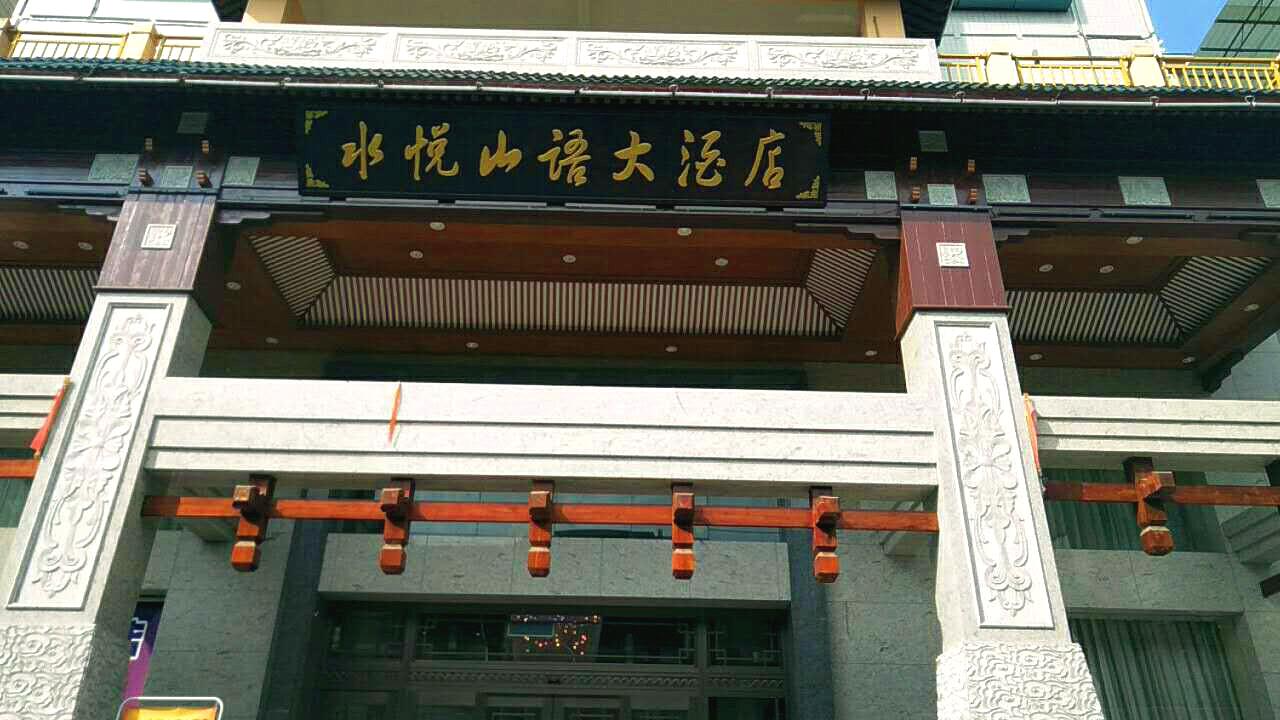 京邦電子(KING-BANG)公共廣播系統進駐柳州水悅山語大酒店 打造溫馨住宿環境